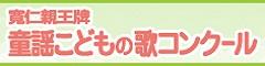 第31回童謡こどもの歌コンクール