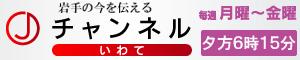 スーパーJチャンネルいわて(下層)