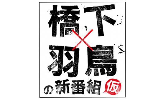『橋本×羽鳥の新番組(仮)』