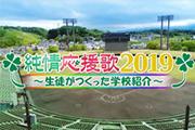 純情応援歌2019