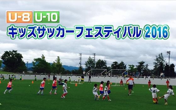 キッズサッカーフェスティバル2016
