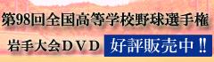 高校野球岩手大会DVD2016