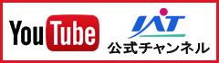 Youtube IATチャンネル