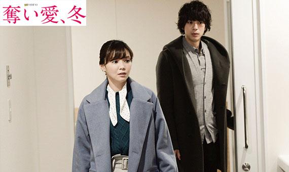 金曜ナイトドラマ「奪い愛、冬」