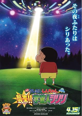 タルトタタン presents 映画クレヨンしんちゃん 襲来!!宇宙人シリリ