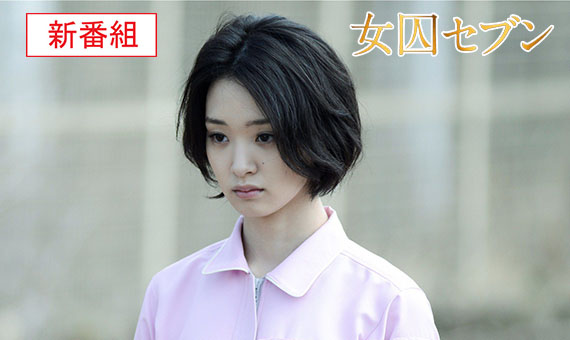 金曜ナイトドラマ 女囚セブン