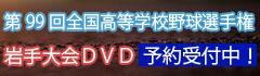 高校野球岩手大会DVD2017(通常予約)