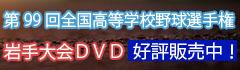 高校野球岩手大会DVD2017(販売中)