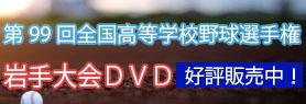 高校野球岩手大会DVD2017(発売中)