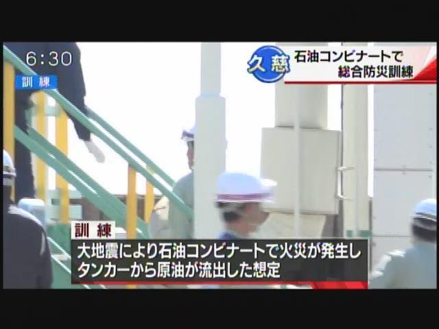 県石油コンビナード総合防災訓練