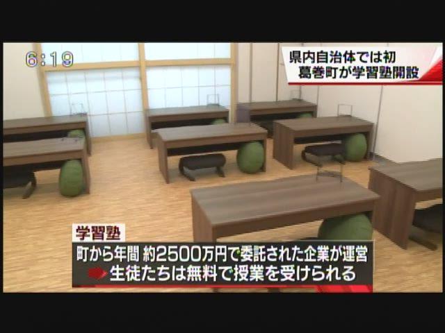 県内初 葛巻町が公営学習塾を開設