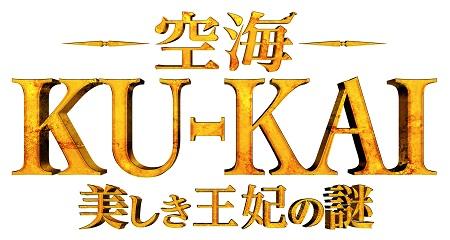 IATチケットプレゼント「空海-KU-KAI- 美しき王妃の謎」