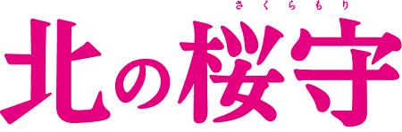 IATチケットプレゼント「北の桜守」