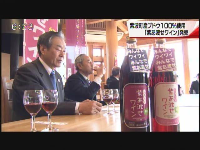 「紫あ波せワイン」発売発表会