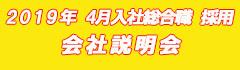 2019年4月入社総合職採用 会社説明会のお知らせ