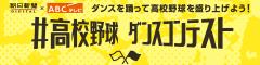 2018高校野球ダンスコンテスト【朝日新聞】
