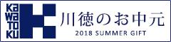2018川徳のお歳暮