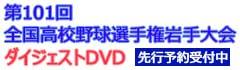 高校野球岩手大会DVD2019(先行予約7/31まで)