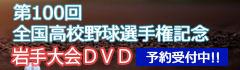 高校野球岩手大会DVD2018(通常予約8/31まで)