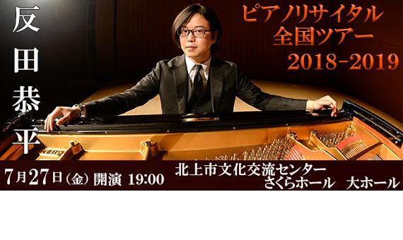 反田恭平ピアノ・リサイタル全国ツアー