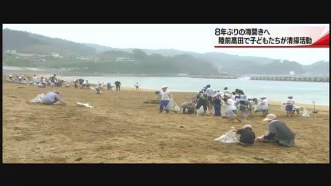 海開き前に広田海水浴場の海岸清掃