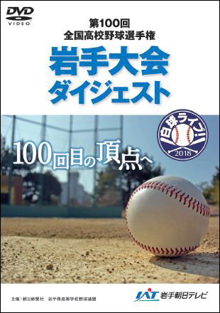 高校野球岩手大会DVD2018