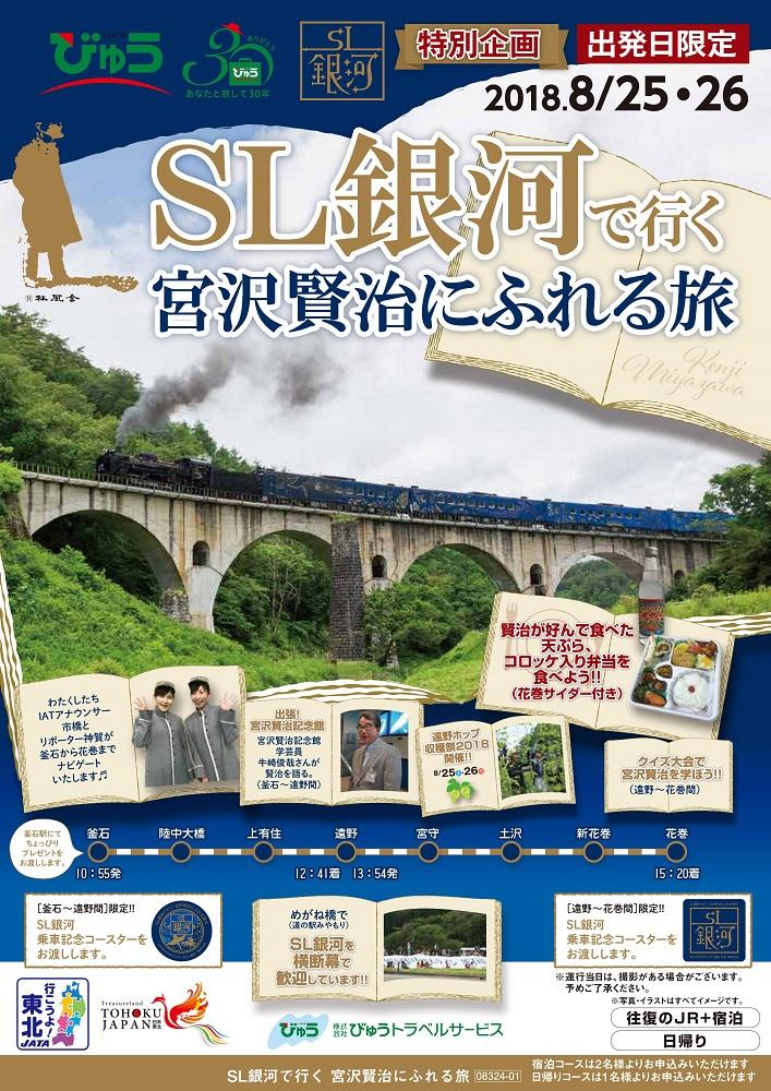 JR東日本 SL銀河で行く宮澤賢治にふれる旅