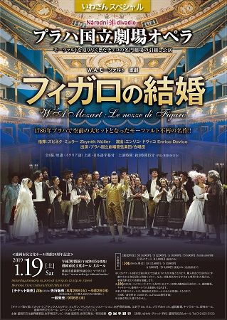 いわぎんスペシャル プラハ国立劇場 オペラ「フィガロの結婚」