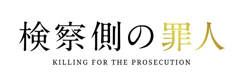 IATチケットプレゼント「検察側の罪人」