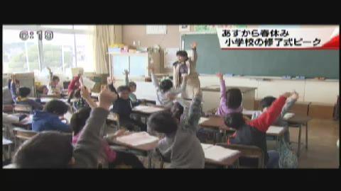 県内の小学校 修了式ピーク