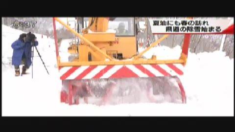 県道・夏油温泉江釣子線で除雪開始
