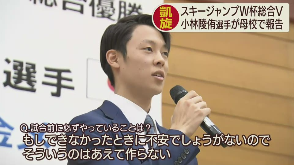 小林陵侑選手盛岡中央高で優勝報告