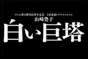 5夜連続ドラマスペシャル 山崎豊子 白い巨塔