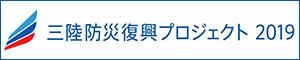 三陸防災復興プロジェクト2019下層ページ