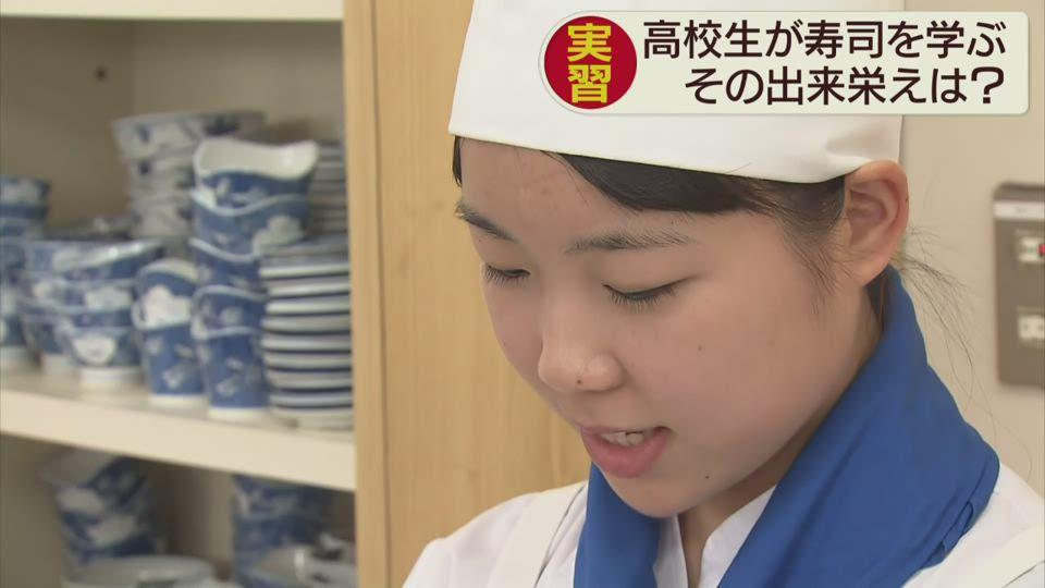 高校生が「握り寿司」を学ぶ