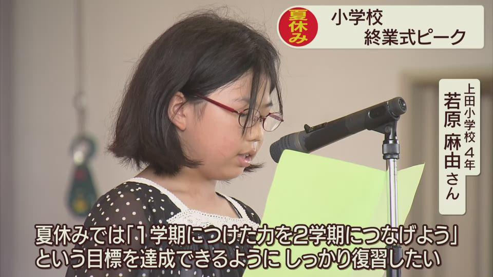 【夕方】小学校1学期終業式ピーク