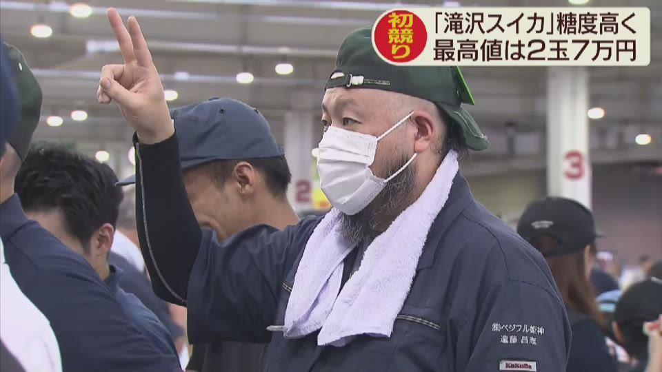 滝沢スイカ初競り