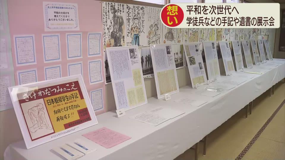 学徒兵の手記・遺書の展示会