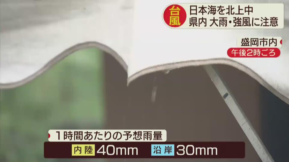 台風10号接近 県内の影響は?