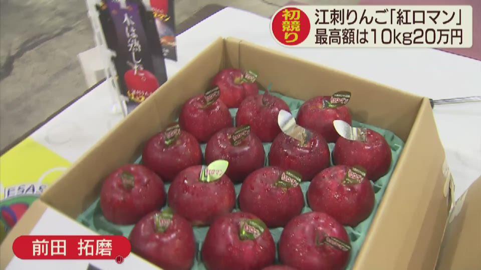 江刺りんご「紅ロマン」初競り