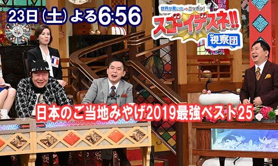 ニッポン スゴ~イデスネ!!視察団