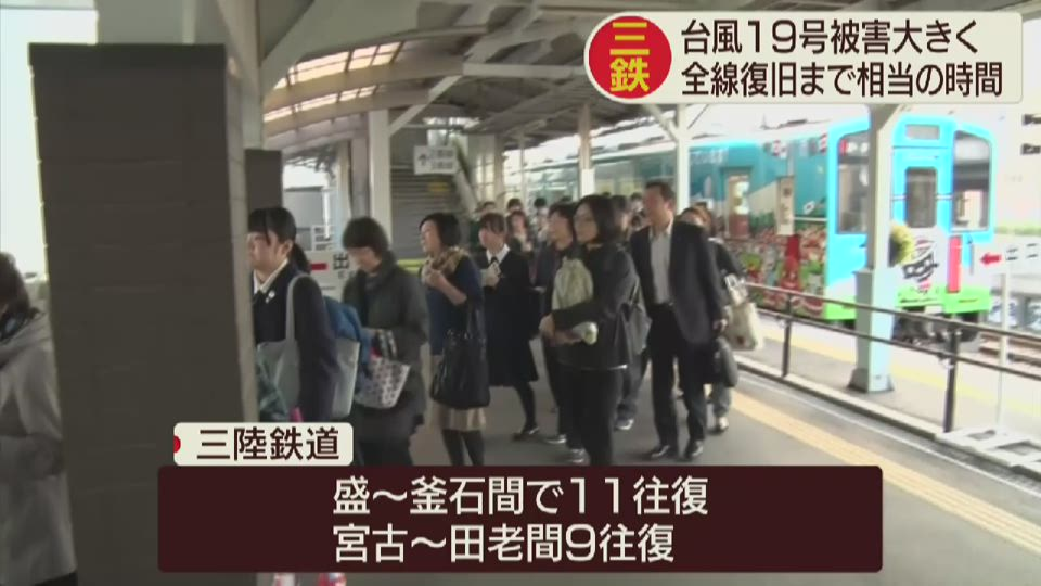 【台風19号】三鉄 運行対策会議