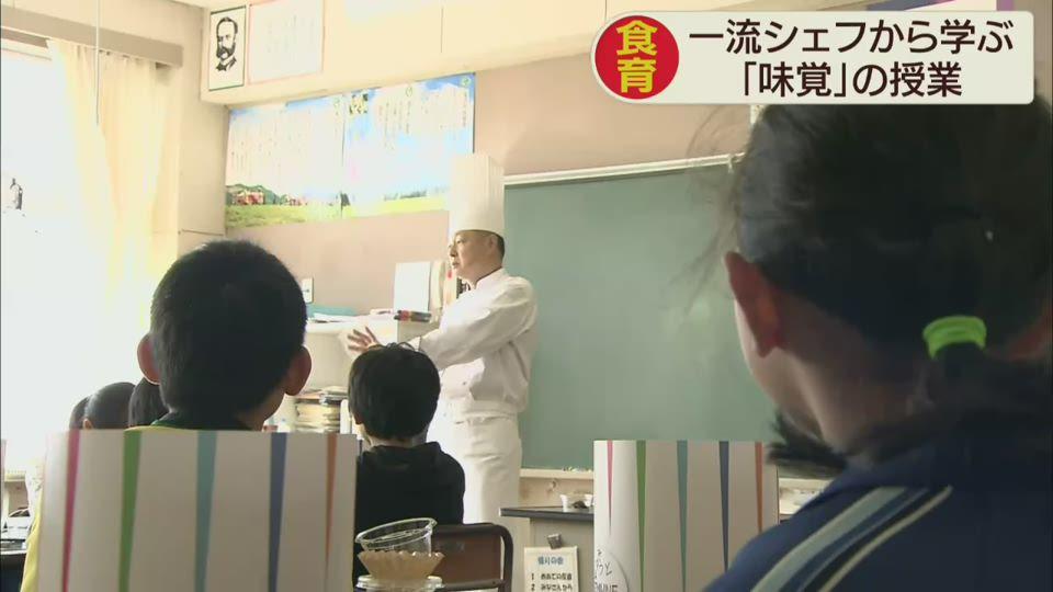 滝沢の小学校で味覚の授業
