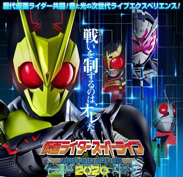 仮面ライダースーパーライブ2020