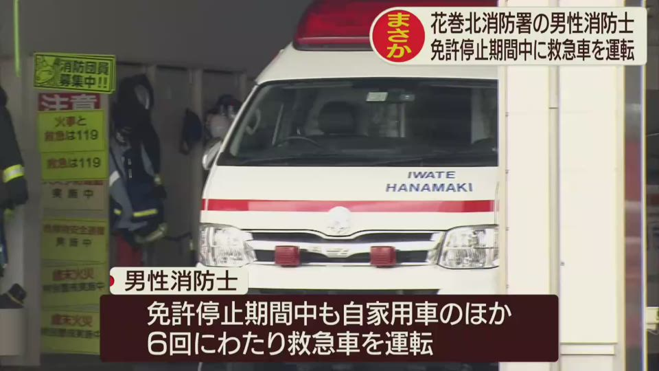 消防士が救急車を無免許運転