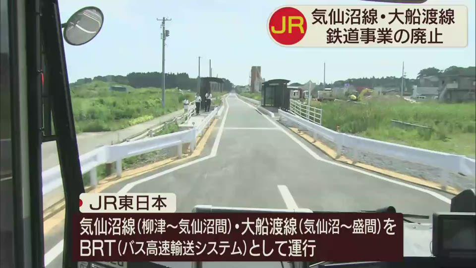 大船渡線・気仙沼線 鉄道事業廃止