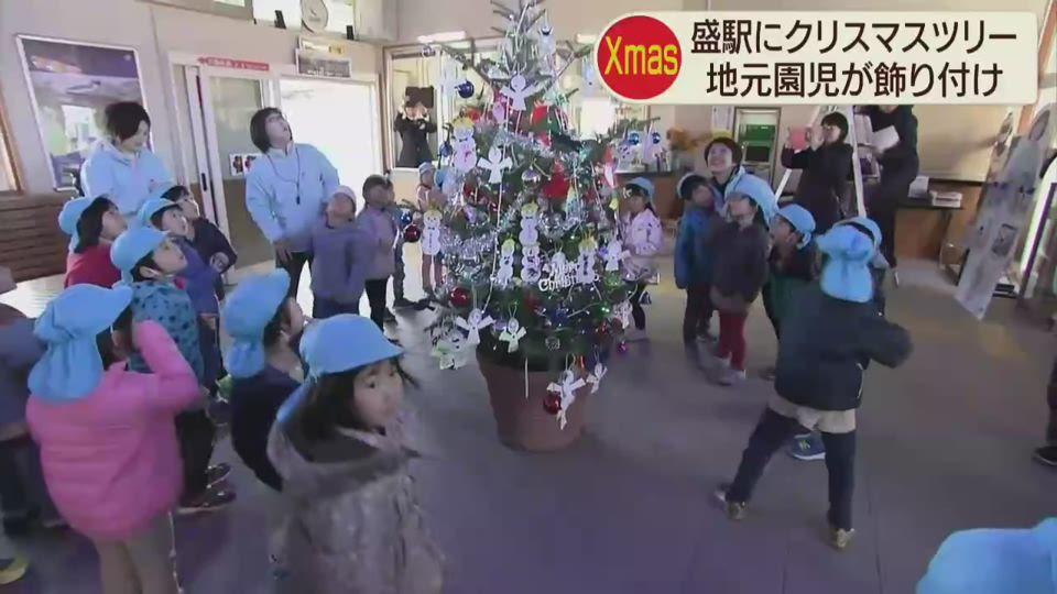 JR盛駅でクリスマスツリー点灯式