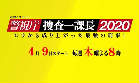 警視庁 捜査一課長2020  4/9スタート