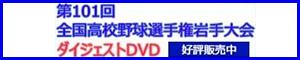 高校野球岩手大会DVD2019下層用
