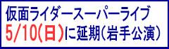 仮面ライダースーパーライブ5/10順延